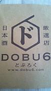 DOBU6(どぶろく)