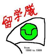 ラボ留学隊(1998〜1999)