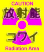 放射能について学ぼう