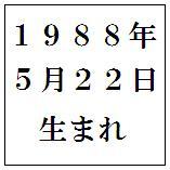 1988年5月22日生まれ
