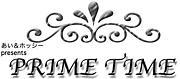 ★PRIME TIME★