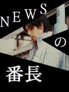 『NEWSの番長』
