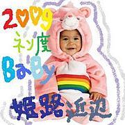 2009年度〜ベビin姫路周辺