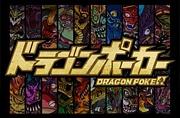 ドラゴンポーカー