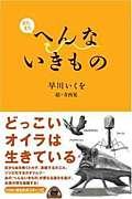 僕とゆかいな珍な本(´・ω・`)