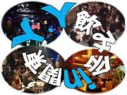 Y.Y飲み会 in関東