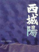 西城陽高校☆★01⇒04年★☆