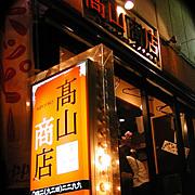 新所沢 高山商店