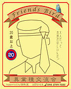 Friends bird 異業種交流会
