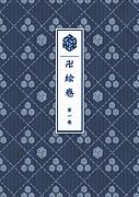 読解 『卍絵巻』