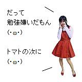 Welove(・ω・)AYAKA