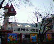 川崎市立多摩川幼稚園