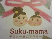 北摂ママサークル suku-mama