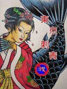 東京★刺青