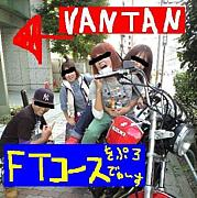 [VANTAN]FTコースをぷろでゅ〜す
