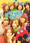 日本海自動車学校2009