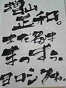 幕張総合3年12組[2010(H22)年度]
