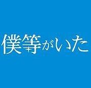 ぼくらの甲子園!〜鶴賀愛編〜