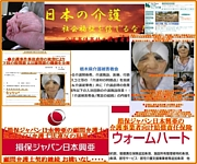 栃木県介護被害者会(虐待告発)
