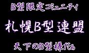 札幌B型連盟