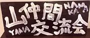 山仲間交流会!in名古屋(東海)