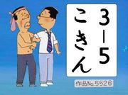 3年5組☆こきんちゃん☆