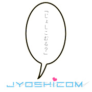 JYOSHICOM(仮)