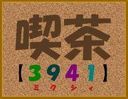 喫茶【3941】