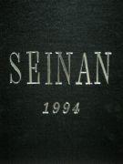 西南女学院高等学校94年卒業生