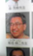 稲垣伸二先生