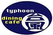 ダイニングカフェ 台風