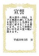 リアル桃鉄 in九州