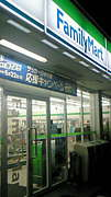 Family Mart 高槻浦堂店