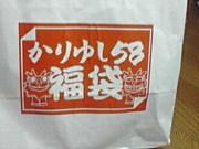 かりゆし58 in全国のみんな♪