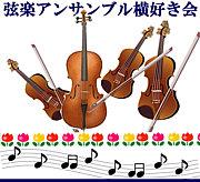 弦楽アンサンブル 横好き会