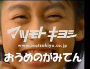 ☆青梅マツキヨ働いていた人☆