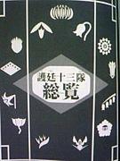 ◇1月25日護廷十三隊合わせ◆
