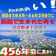函館昭和456年会
