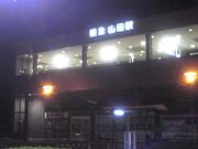 スコブル山田深夜かい!!?