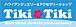 ハワイアンジュエリー TikiTiki