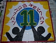 Fujii's Children 〜3E計画〜