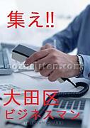 大田区ビジネスマン 異業種交流