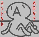 ADV(AVG)するの疲れました…