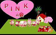 ☆ピンクの会☆