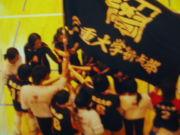 ☆三重大学・排球部☆