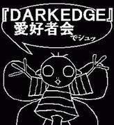 『DARKEDGE』愛好者会