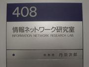 日本工業大学・丹羽研究室