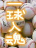 TiKi野球部