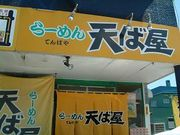 札幌北区のラーメン店 天ば屋