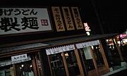 *-丸亀製麺in小牧-*